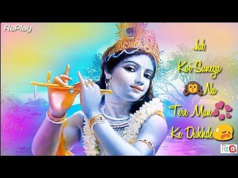 sad-bhajan-status-||-ek-bar-to-radha-banke-dekho-||-pappu-sharma-khatu-wale-||-replay-||-part--3