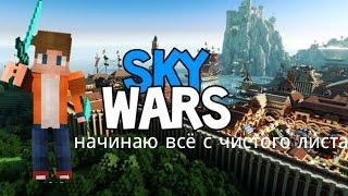 SkyWars #1 (начинаю всё с чистого листа)