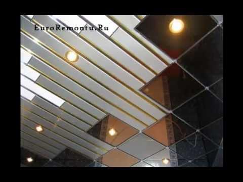 видео: Интересный подвесной пластиковый потолок