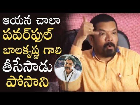 Posani Krishna Murali Satirical and Hilarious Comments On Balakrishna