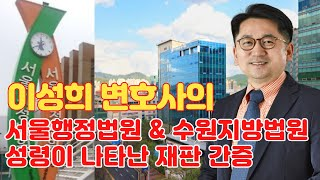 ■ LGs -TV : 이성희 변호사의 서울행정법원 &a…