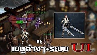 แนะนำระบบ UI และ เมนูต่างๆภายในเกม  : Mu Strongest EP2