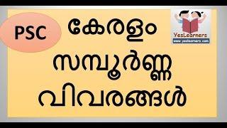 കേരളം സമ്പൂര്ണ്ണ വിവരങ്ങള് - Facts About Kerala- FULL VIDEO - Kerala PSC Coaching