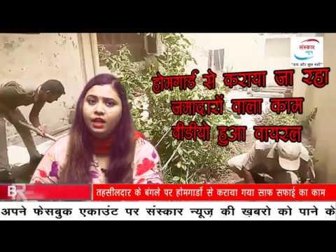 वर्दीधारियों से करवाया गया जमादारो वाला काम,  सोशल मीडिया पर Video हुआ वायरल| SANSKAR NEWS