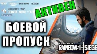 Battle Pass НА ОСНОВЕ  40000000 УБИЙСТВ  Сообщество сражается за значки в Rainbow Six Siege