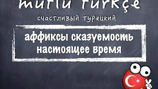 Счастливый турецкий. 8 урок. Аффиксы сказуемости настоящее время 1.