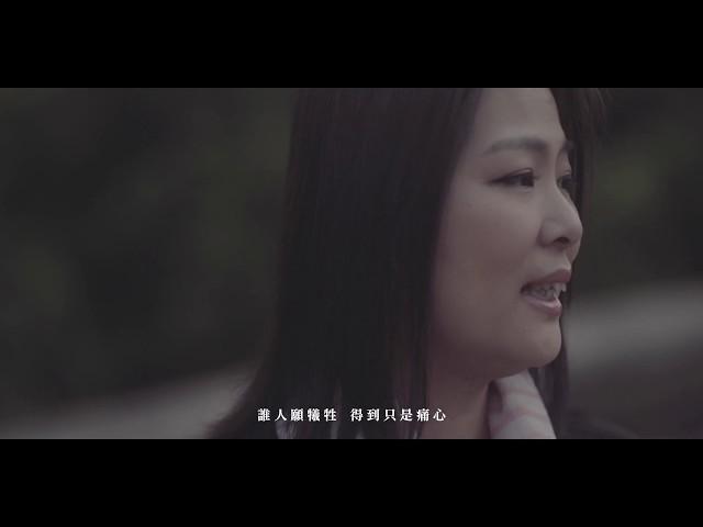 得祢如此珍惜我 MV - 鄧婉玲