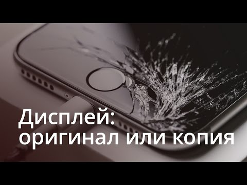 Дисплей IPhone: оригинал или копия?