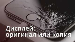 видео дисплеи apple iphone