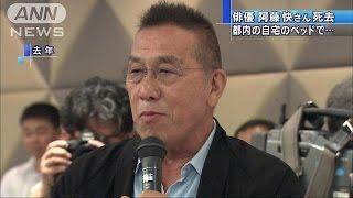 俳優の阿藤快さん(69)が15日午後、東京・新宿区内の自宅で死亡してい...