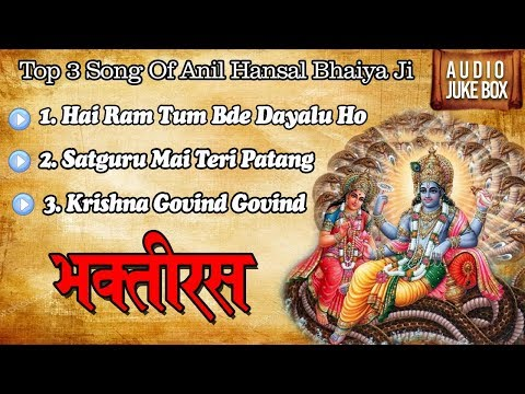 Top 3 Bhajan Of Anil Hansal Bhaiya Ji !! Hit Song Jukebox !! BhaktiRash #AnilHansalBhaiyaJi