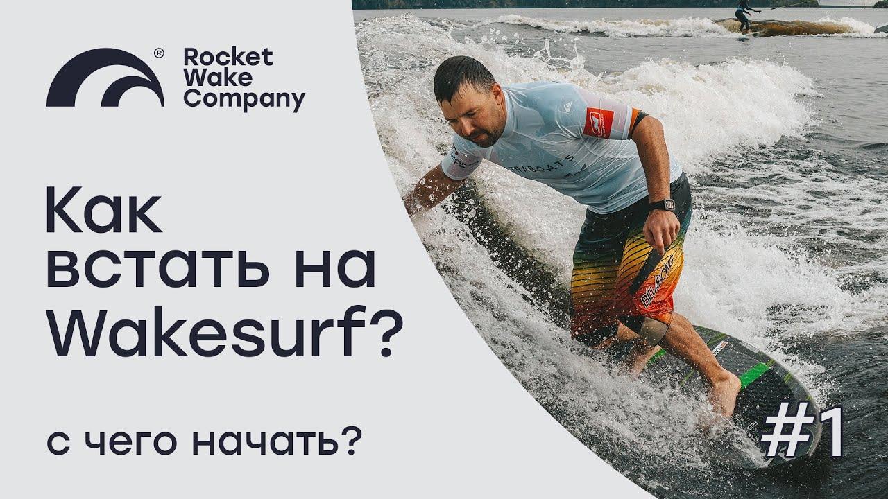КАК ВСТАТЬ НА ВЕЙКСЕРФ?   ОБУЧЕНИЕ   ПЕРВЫЕ ШАГИ   Rocket Wake Company