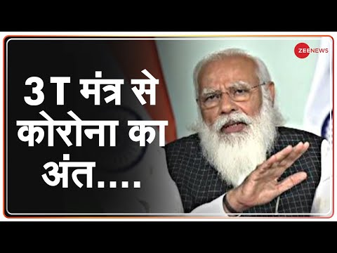 Coronavirus Update: कोरोना को हराने का PM Modiका मंत्र | Test, Track, Treatment | Hindi News