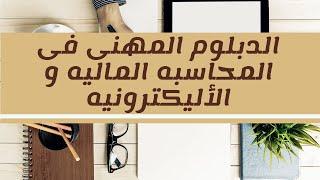 خطوات إعداد وإدخال حسابات العملاء وإدخال فواتير البيع والشراء