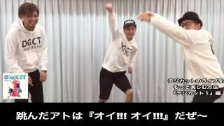 ホシニ☆ネガイヲツアー2014をもっと楽しむ方法『デジカット1』編