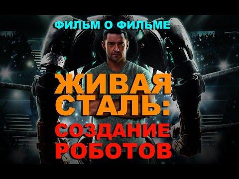 Фильм о фильме ЖИВАЯ СТАЛЬ: СОЗДАНИЕ РОБОТОВ
