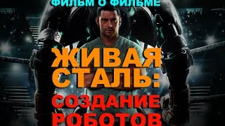 Фильм о фильме