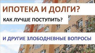 ОТВЕТЫ НА ВОПРОСЫ О НЕДВИЖИМОСТИ Игорь Федосов