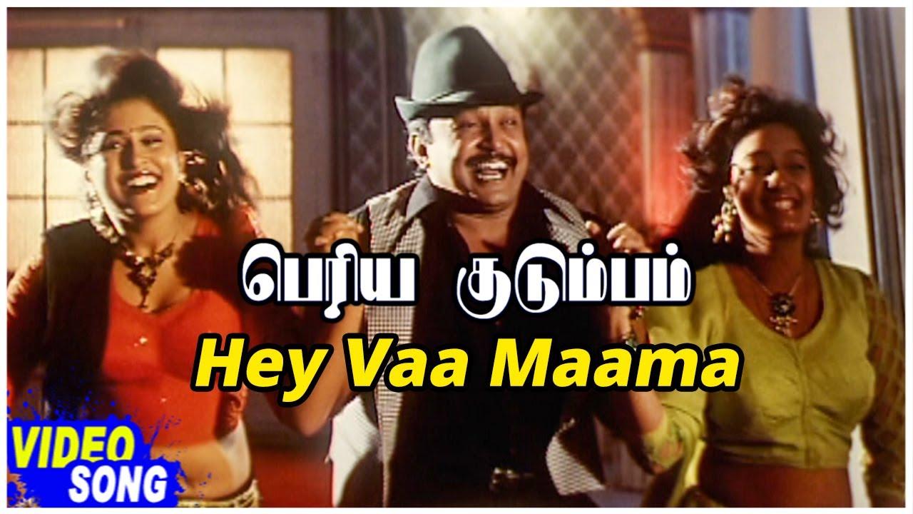 Periya Kudumbam Tamil Movie | Hey Vaa Maama Video Song | Prabhu | Kanaka | Vineetha | Ilaiyaraaja