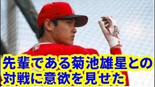 【MLB】エンゼルス大谷翔平が花巻東の先輩である菊池雄星投手との対戦に意欲を見せた【大谷・MLB・エンゼルス】