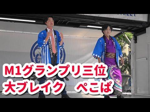 ぺこぱネタ m1