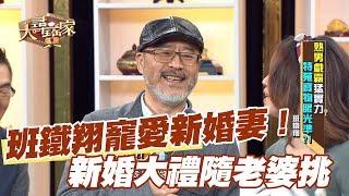 【精華版】班鐵翔寵愛新婚妻   新婚大禮任老婆挑!