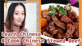 Learn Basic Chinese Grammar And Words During Cooking Stewed Beef |Chinese Mandarins For Beginners