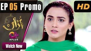 Pakistani Drama | Uraan - Episode 5 Promo | Aplus Dramas | Ali Josh, Nimra Khan, Salman, Kiran