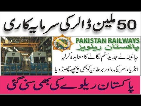 50 Million Dollars Investment In Pakistan -- Pakistan Railway Start ML-1 Project -- E commerce