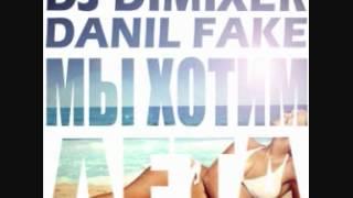 DJ DimixeR & Danil Fake - Мы Хотим Лета ( Dj Driman remix 2012 )