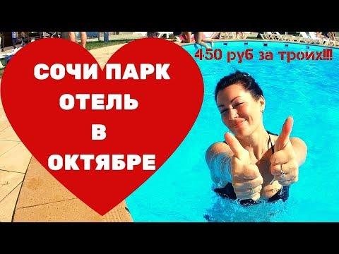 ✈️🏔️🌊Сочи Парк Отель в октябре// 450 руб за троих в сутки+завтраки!!!//отдых в сочи//Погода в Сочи