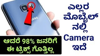 New camera tricks- supports every mobile, you won't believe, 🔥[Kannada]