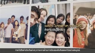[Thai] Study in Korea thumbnail