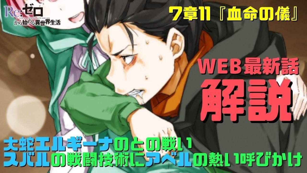 版 リゼロ web