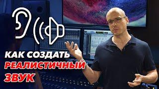 Что такое реверберация? | Как сделать объемный звук в кинозале