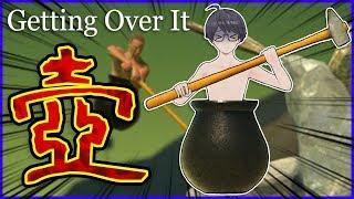 「【DD】裸で壷っ…!【Getting Over It】」のサムネイル