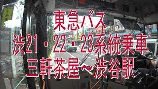路線バスでお散歩!東急バス 渋21・渋22・渋23系統乗車 。