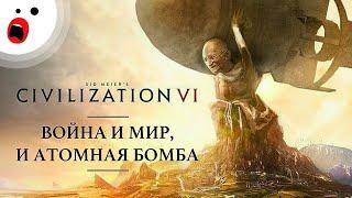 Civilization VI: весь мир в труху! (SPOILER: но не в этот раз)