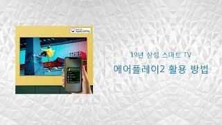 [삼성 TV 사용법] 삼성 스마트 TV 에서 아이폰 연…