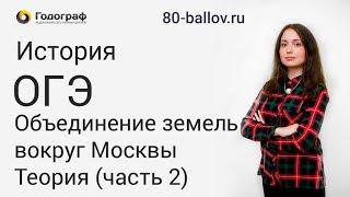 История ОГЭ 2019. Объединение земель вокруг Москвы. Теория (часть 2)