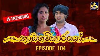 Nadagamkarayo Episode 104   ''නාඩගම්කාරයෝ''    14th JUNE 2021