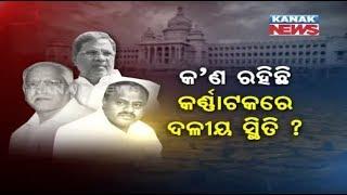 Karnataka Election Results Politics