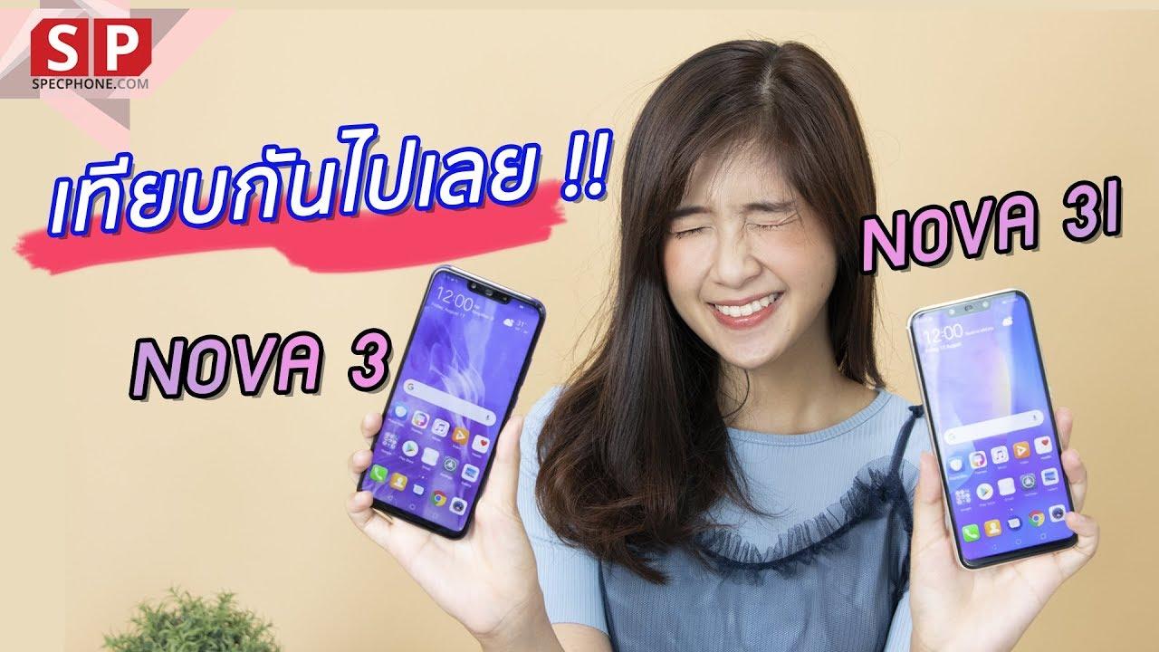 [Review] เปรียบเทียบ!! Huawei nova 3 ปะทะ Huawei nova 3i รักพี่ แต่น้องก็ดีเหลือเกิน