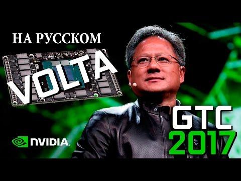 Встречаем NVIDIA Volta! На русском языке в переводе PRO Hi-Tech KEYNOTE GTC 2017