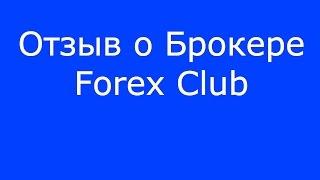 Отзыв о Брокере Forex Club.