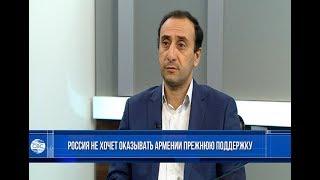 Россия не хочет оказывать Армении прежнюю поддержку