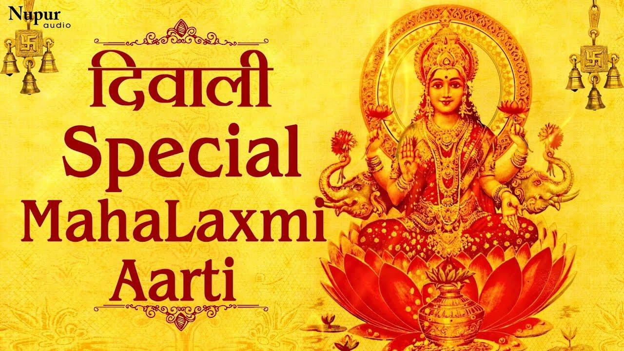 Maha Laxmi Ji Aarti | Diwali Special Aarti Lakshmi Ji Ki | Mata Songs | Nupur Audio