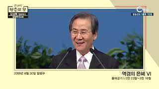 클래식 말씀의 창 - 김상복 원로목사 18회