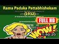 [ [LIVE EVENT VLOG!] ] No.185 @Rama Paduka Pattabhishekam (1932) #The6278qoanz