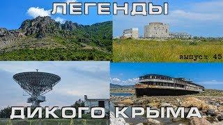 Крим 2018. Подорож по Криму (Легенди дикого Криму). Випуск 45